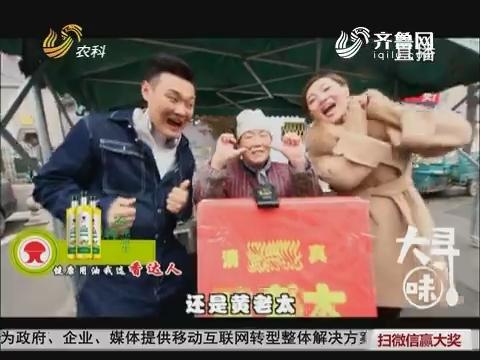 大寻味:黄老太牛肉烧饼