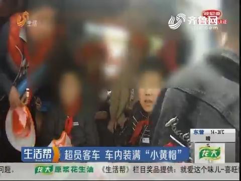"""临沂:超员客车 车内装满""""小黄帽"""""""