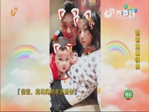 20180417《超级大明星》:李鑫35岁生日快乐!