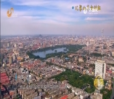 调查:汇聚山东新动能 第五集——只争朝夕(上)