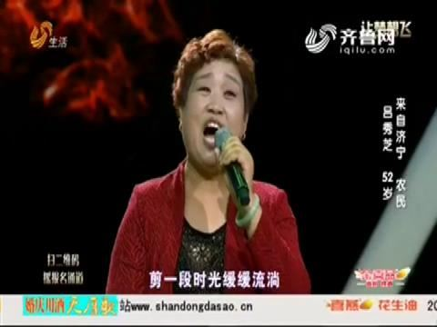 让梦想飞:济宁农民吕秀芝 初次登台激情澎湃