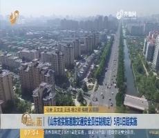 《山东省实施道路交通安全责任制规定》5月1日起实施