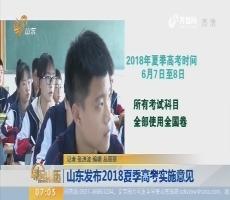 山东发布2018夏季高考实施意见