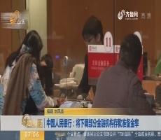 【昨夜今晨】中国人民银行:将下调部分金融机构存款准备金率