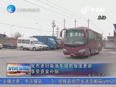 济南市老旧柴油车提前报废更新享受资金补贴