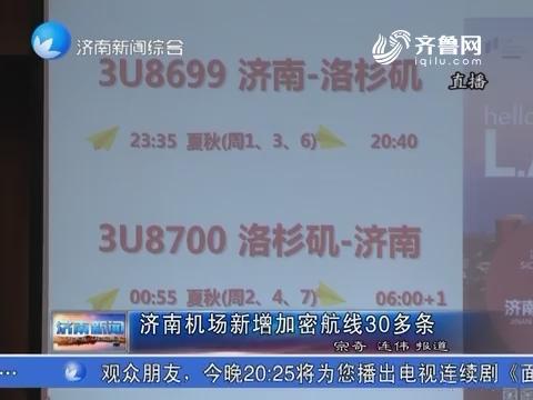 济南机场新增加密航线30多条