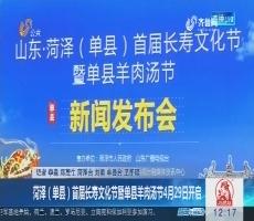菏泽(单县)首届长寿文化节暨单县羊肉汤节4月29日开启