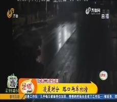 济宁:凌晨时分 路口两车相撞