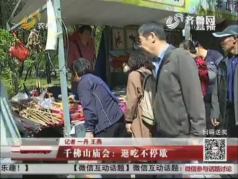 千佛山庙会:逛吃不停歇