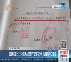 【聊城】追踪报道:12户居民办理房产证苦等9年 住建局今日回应