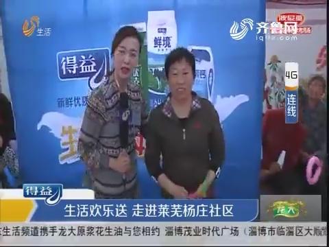 生活欢乐送 走进莱芜杨庄社区