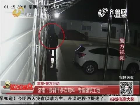 【重拳·警方行动】济南:身背十多次前科 专偷建筑工地