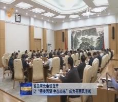 """省总河长会议召开 让""""秀美河湖 生态山东""""成为亮丽风景线"""