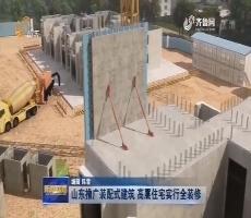 山东推广装配式建筑 高层住宅实行全装修 (3播放)