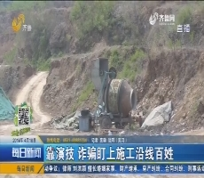 济南:靠演技 诈骗盯上施工沿线百姓