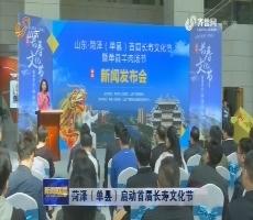 菏泽(单县)启动首届长寿文化节