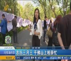 济南:农历三月三 千佛山上相亲忙