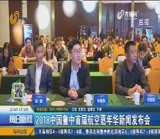 2018中国鲁中首届航空嘉年华新闻发布会