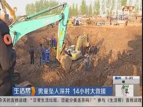潍坊:男童坠入深井 14小时大救援
