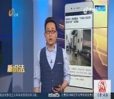 """【新说法】南昌警方:""""外卖小哥丢车跪地大哭""""系摆拍"""