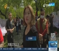 济南:千佛山相亲大会报名人数超过八千2年龄最小的只有21岁
