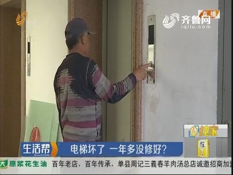 """潍坊:家住小高层 天天""""爬楼梯"""""""