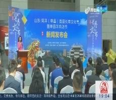 菏泽(单县)首届长寿文化节暨单县羊肉汤节4月29日开幕