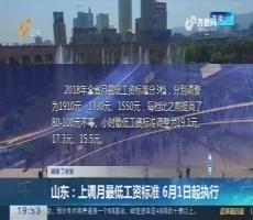 【直通17市】山东:上调月最低工资标准 6月1日起执行