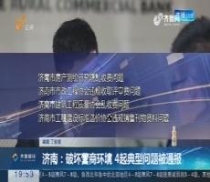 【直通17市】济南:破坏营商环境 4起典型问题被通报