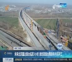 【直通17市】未来北京直达烟台缩至3小时 潍坊至烟台高铁年内可开工
