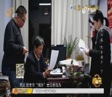 调查:汇聚山东新动能 第六集——只争朝夕(下)