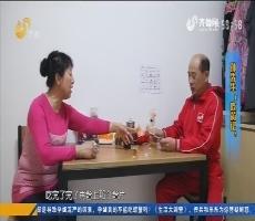 """2018年04月18日《生活大调查》:孙先生""""吃药记"""""""