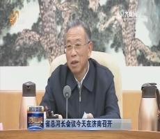 省总河长会议今天在济南召开