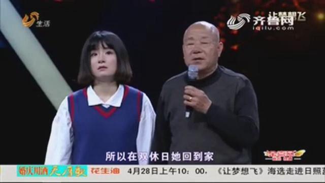 让梦想飞:临沂姑娘唐琪琪 父女情深让评委泣不成声