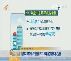 【权威发布】山东24家环评机构2017年度考核不合格