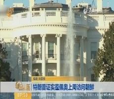 【昨夜今晨】特朗普证实蓬佩奥上周访问朝鲜