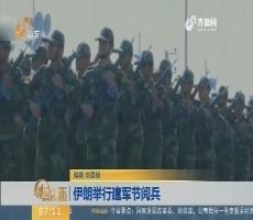 【昨夜今晨】伊朗举行建军节阅兵