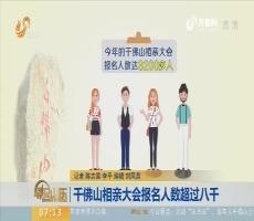 【闪电新闻排行榜】千佛山相亲大会报名人数超过八千