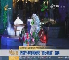 """【闪电新闻排行榜】济南千年府城再现""""曲水流觞""""盛典"""