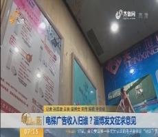 【闪电新闻排行榜】电梯广告收入归谁?淄博发文征求意见