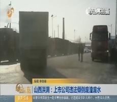 【闪电新闻排行榜】山西洪洞:上市公司违法倾倒废渣废水