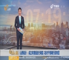 【闪电新闻排行榜】山西临汾 :成立专案组进行调查 2名村干部被行政拘留