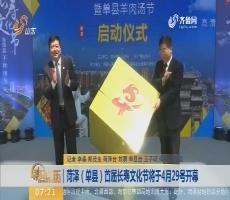 菏泽(单县)首届长寿文化节将于4月29号开幕