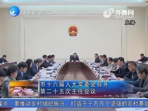 济南市十六届人大常委会召开第二十五次主任会议