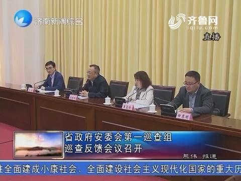 山东省政府安委会第一巡查组巡查反馈会议召开