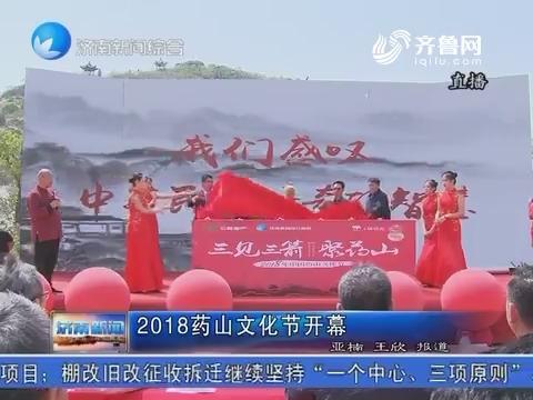 2018药山文化节开幕