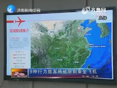 9种行为旅客将被限制乘坐飞机
