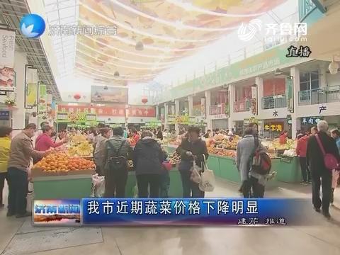 济南市近期蔬菜价格下降明显