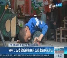 济宁:12岁男孩患病失明 父母离家音讯全无