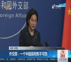 外交部:一个中国原则势不可挡